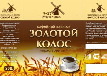 """Нерастворимый кофейный напиток """"Золотой колос"""" 200 граммов"""