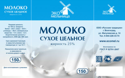 Молоко сухое цельное 150 граммов