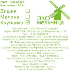 """Кисель весовой """"Клубника"""" 25 кг"""