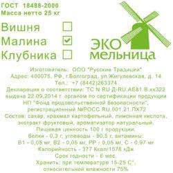"""Кисель весовой """"Малина"""" 25 кг"""